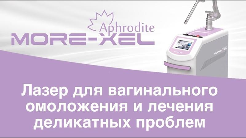 Лазер для вагинального омоложения и лечения деликатных проблем