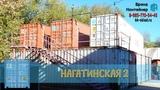 Складская территория Нагатинская 2 - храните вещи в Брэнд Контейнер