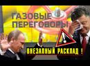 Украинские конвульсии: Судорожные потуги Порошенко остаться у власти с российским газом
