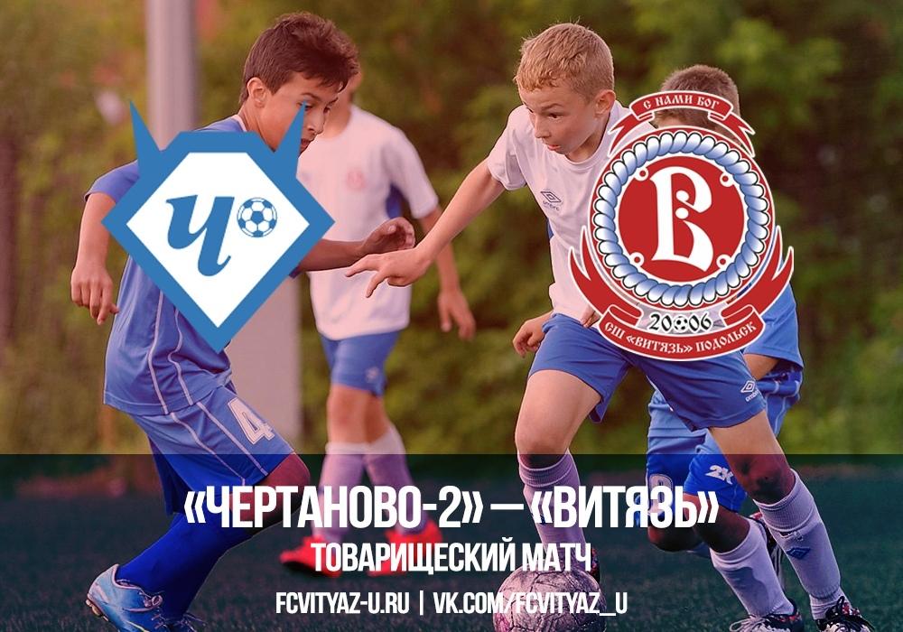 Результаты товарищеских игр между «Чертаново-2» (Москва) и СШ «Витязь» (Подольск)