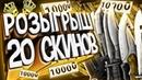Розыгрыш скинов на 23000 РУБЛЕЙ СЕГОДНЯ, ММ, CS:GO / КС:ГО , open case , открытие кейсов на TOP SKIN