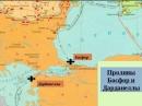 Босфор Дарданеллы море