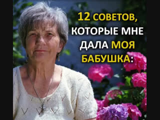 Мудрые советы от бабушек