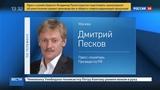Новости на Россия 24 Песков Путин и Обама всегда разговаривают по закрытой линии связи