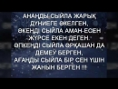 Ата-анага Курмет!😘