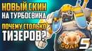 НОВЫЙ СКИН - ТУРБОСВИН ПОЧЕМУ ТАК МНОГО ТИЗЕРОВ Летние игры - Overwatch новости от Sfory 103