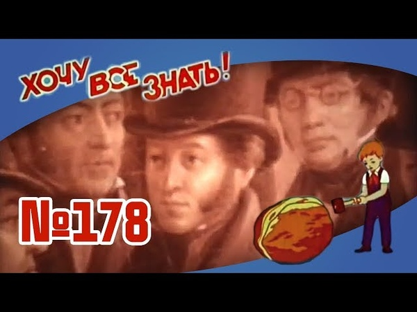 Киножурнал Хочу всё знать Выпуск №178 1987 г СССР
