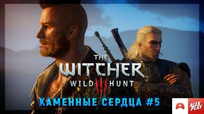 The Witcher 3. Wild Hunt | Ведьмак 3. Дикая охота. Дополнение. Каменные сердца. 5