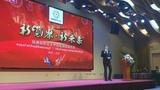 Андрей Дрофа на китайской конференции GOC