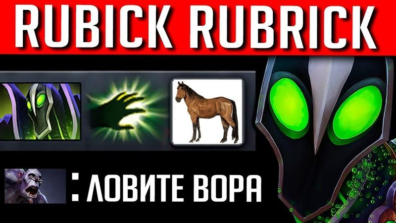 РУБРИКА РУБИКА 1 | RUBICK DOTA 2