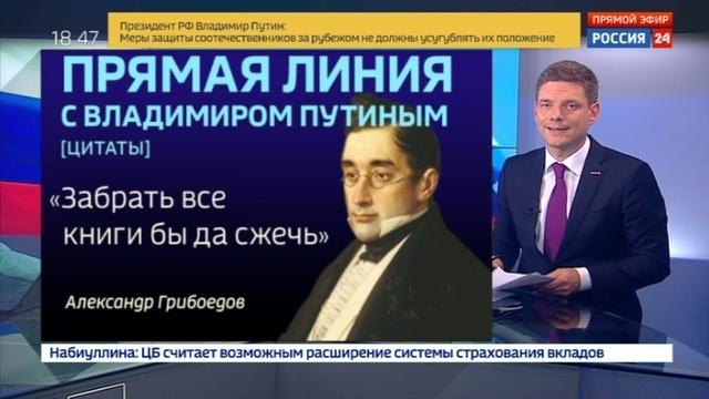 Новости на Россия 24 • Путин признался, что часто смеется над собой