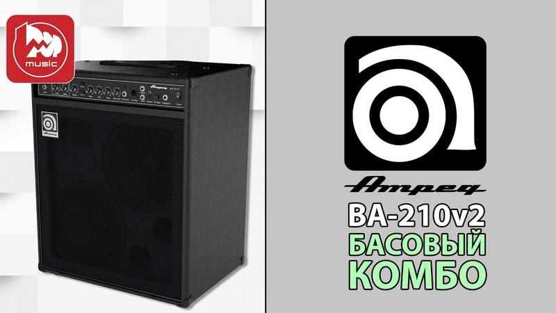 Басовый комбо AMPEG BA-210v2
