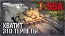 Т-55А: ХВАТИТ ЭТО ТЕРПЕТЬ! | War Thunder