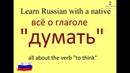 Думать по-русски.