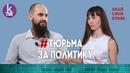 Политзаключенные в Украине или без вины виноватый 13 Знай Свои Права