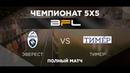 • Чемпионат BFL 5х5 • Эверест - Тимер • Полный матч