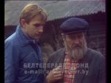 Телеспектакль «Корни» по рассказу А.Маковского (БТ, реж. С.Говенко, 1986 год)