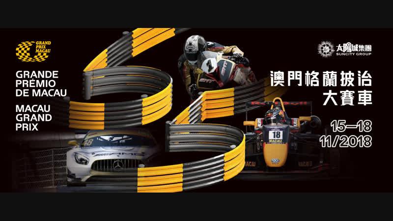 FIA GT World Cup 2018 Macau Qualifying Race