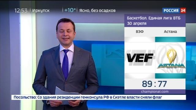 Новости на Россия 24 • Локомотив упустил шанс стать чемпионом за два тура до конца сезона