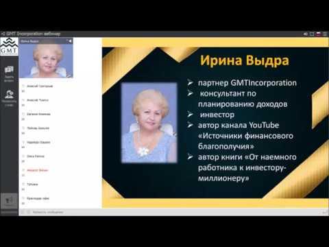 10 причин, почему стоит инвестировать в группу компаний GMT Incorporation - Ирина Выдра