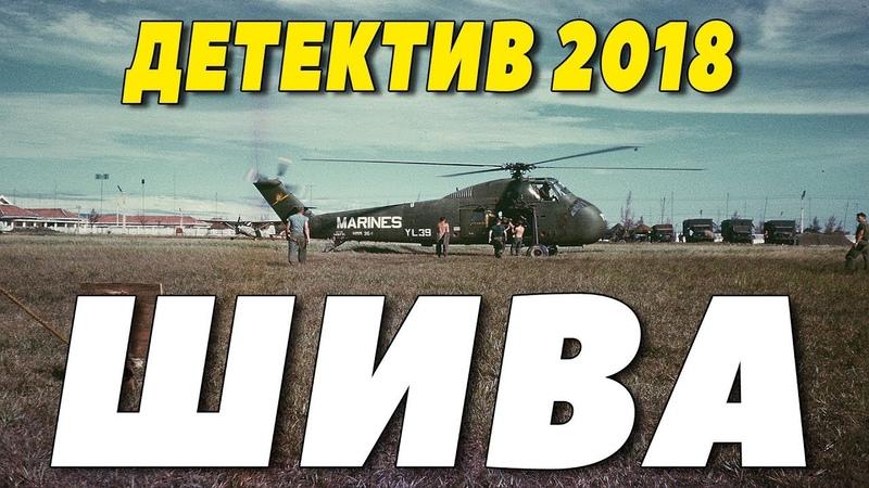 ПРЕМЬЕРА 2018 ПОБИЛА ТРЕНД ** ШИВА ** Русские детективы 2018 новинки фильмы 2018 HD