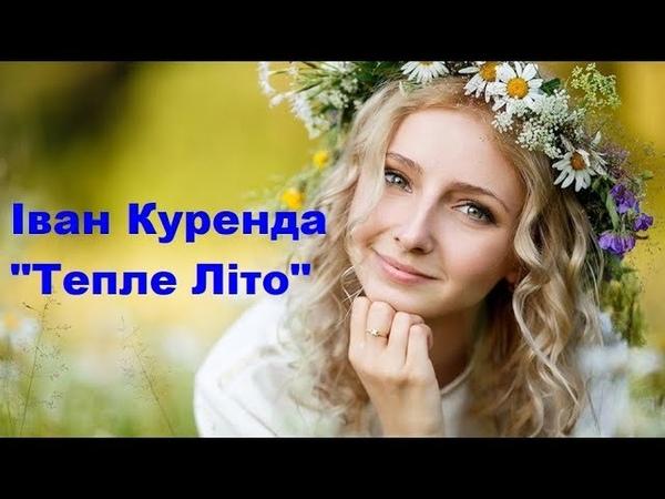 Іван Куренда тепле літо Найкраща Українська Пісня Чудова Українська Музика
