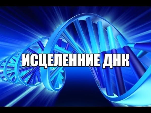 Люсия Дашкевич. Активации и манифестации на исцеленние ДНК
