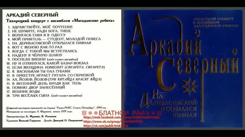 Аркадий Северный Звездин На Дерибасовской открылася пивная Тихорецкий концерт с анс Магаданские ребята 1996