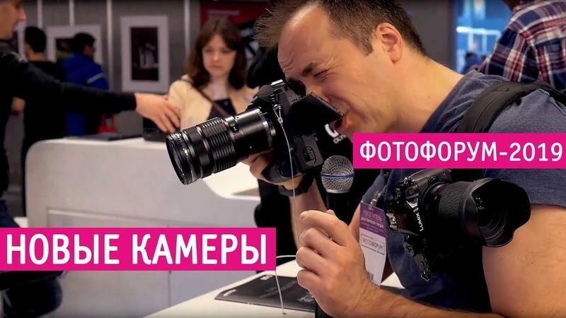 Фотофорум 2019 Canon 250D, Fujifilm X-T30, Panasonic S1R, Olympus E-M1X, Sony A6400, Sony RX0 II …