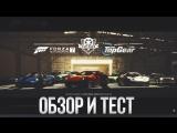 Forza Motorsport 7 - Top Gear Car Pack
