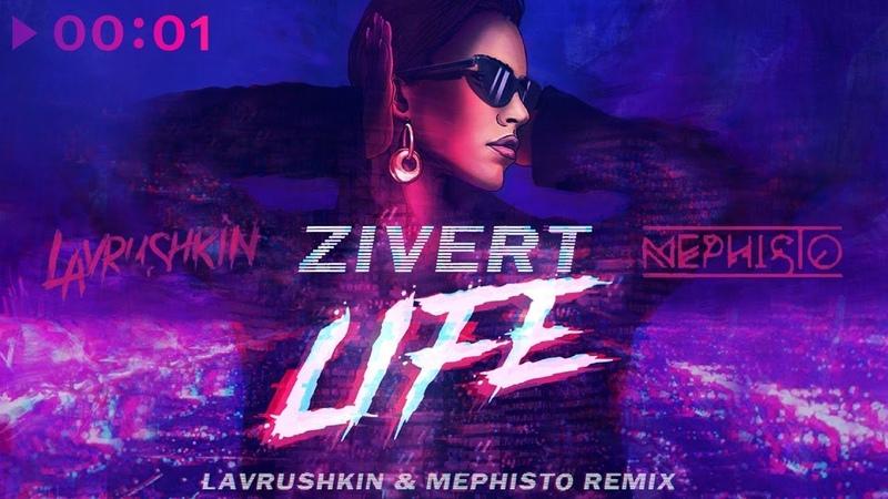 Zivert - Life | Lavrushkin Mephisto Remix | Official Audio | 2018
