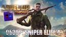 Level Up Show Выпуск 3 Sniper Elite 4