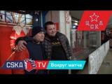 ПХК ЦСКА – ХК «Йокерит» 4:0. Вокруг матча
