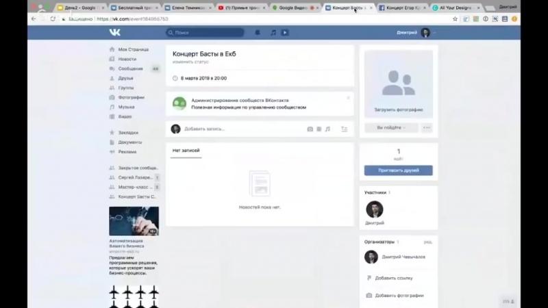 «Профессия_ интернет маркетолог». День 2 (07 августа 2018) ( 480 X 854 ).mp4
