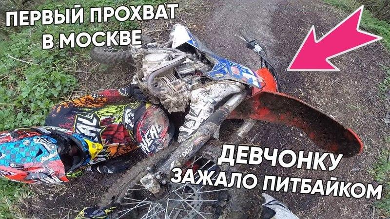 Первый прохват в Москве Девчонку зажало питбайком Падение и поломки на GR7 Дрифт
