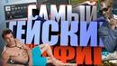 САМЫЙ ГЕЙСКИЙ КОНФИГ САМЫЙ ЛУЧШИЙ КОНФИГ 2018 ГОДА