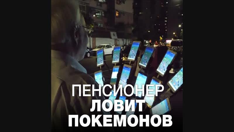 Пенсионер ловит покемонов с 15 телефонов одновременно