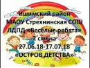 2 смена ЛДПД Весёлые ребята МАОУ Стрехнинская СОШ
