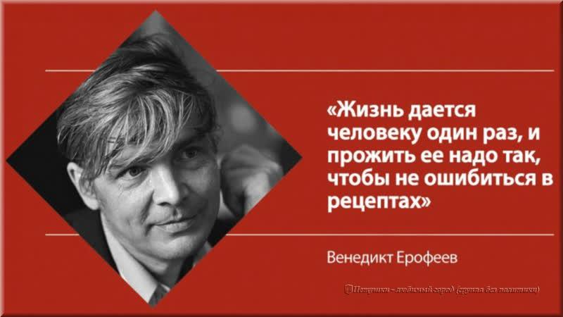 80 лет Венедикту Ерофееву в Доме Журналиста — Всеволод Емелин