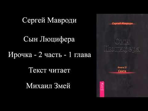 Сергей Мавроди Сын Люцифера Ирочка Часть 2 Глава 1