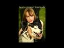 Новый образ . Рокавая женщина с хаской . Picrolla (360p).mp4