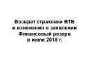 Возврат страховки ВТБ и изменения в заявлении Финансовый резерв в июле 2018 г