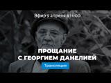 Прощание с Георгием Данелией