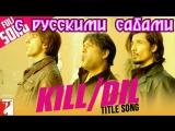 Kill Dil - Full Title Song ¦ Ranveer Singh ¦ Govinda ¦ Ali Zafar ¦ Sonu ¦ Shankar ¦ Gulzar (рус.суб.)