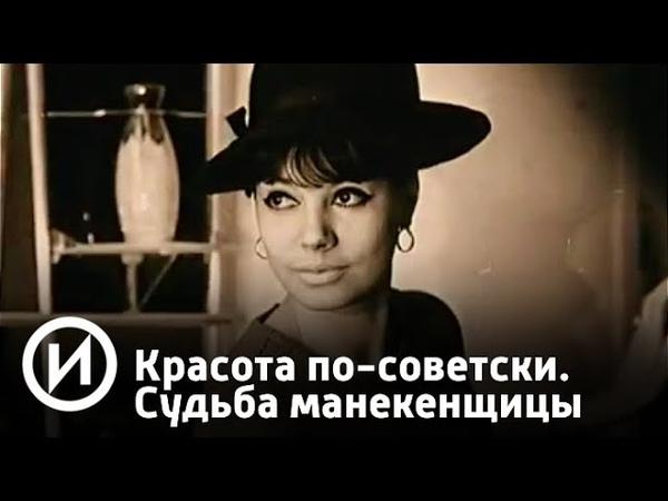 Красота по советски Судьба манекенщицы Телеканал История