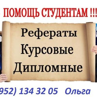 Ольга Кисель