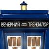 Радио Вечерний Трензалор   Доктор Кто 18+