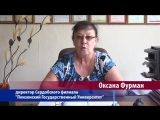 Сердобск ТВ - Набор абитуриентов в ПГУ
