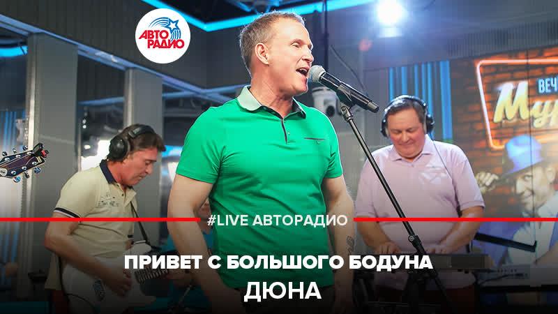 🅰️ Дюна - Привет с Большого Бодуна(LIVE Авторадио)