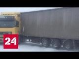 В Миллеровском районе восстановили движение по трассе М4 - Россия 24